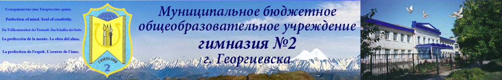 Официальный сайт муниципального бюджетного общеобразовательного учреждения гимназии № 2 города Георгиевска